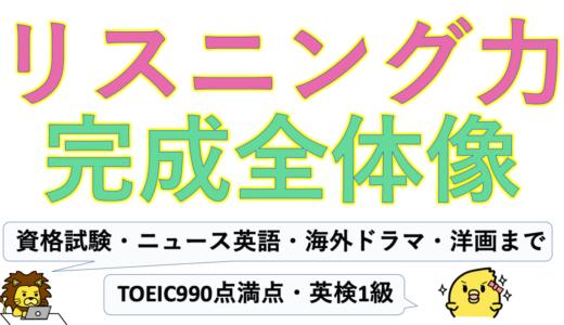 リスニング力向上マップ:英検/TOEIC・ニュース・洋画・海外ドラマまで