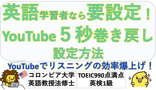 【英語学習者必見】ダブルタップでYouTube5秒巻き戻し設定方法
