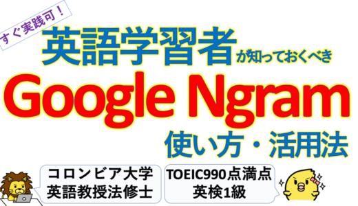 【必見】英語学習者のためのGoogle Ngram Viewerの使い方・活用術