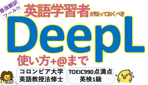 【知らないと損?!】英語学習者が知っておくべき最強翻訳ソフトDeepLの使い方・活用法