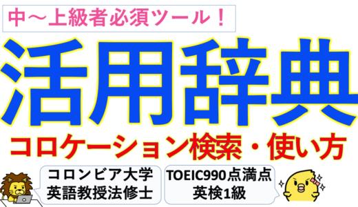 【中〜上級者必須ツール】活用辞典の使い方・コロケーション検索法