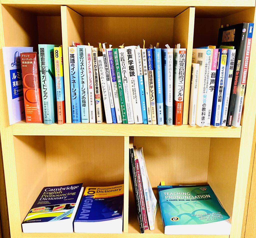 音声学書籍