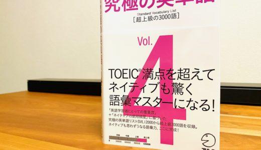 【英検1級+@上級者向け単語帳】究極の英単語 SVL Vol.4 超上級(アルク)