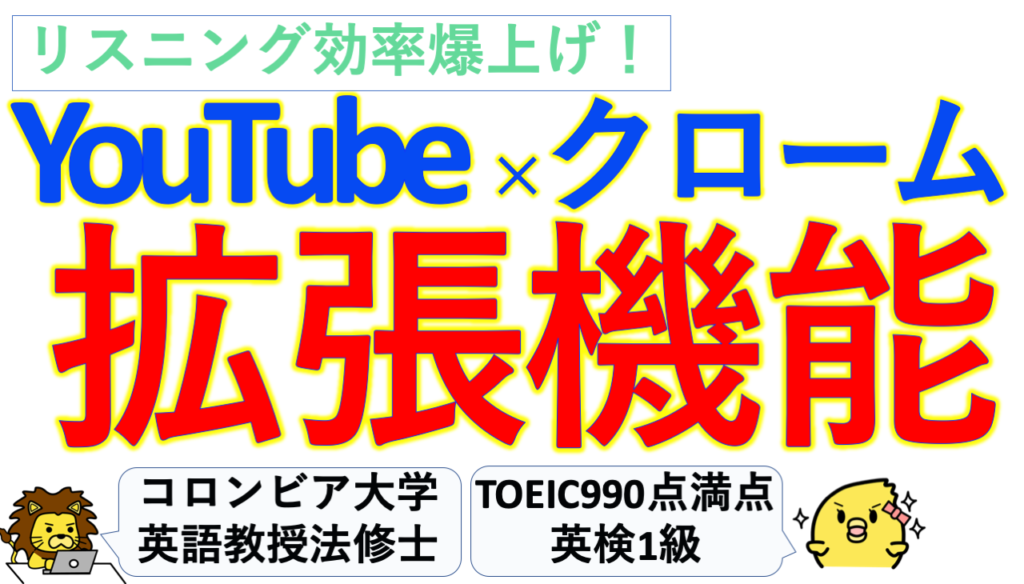Googleクローム×YouTube拡張ツール LLY (Language Learning with YouTube)の使い方