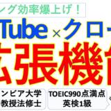 Googleクローム×YouTube拡張ツール LLY (Language Learning with YouTube)の使い方