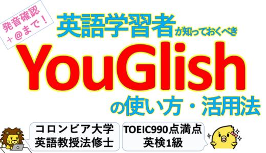 【発音確認だけじゃもったいない】英語学習必須ツールYouGlish活用法・使い方