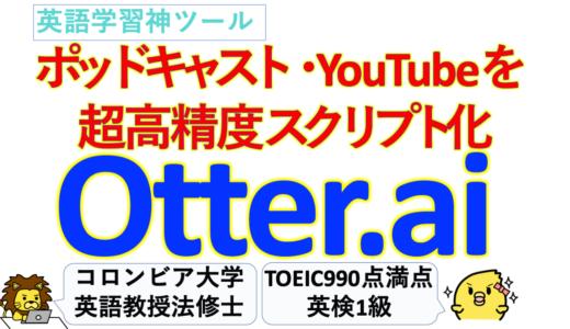 【神アプリOtter.ai の使い方】ポッドキャスト・YouTubeをスクリプト化:英語学習者のための活用法