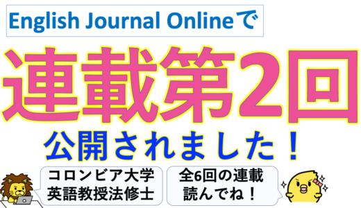 English Journal Online 連載第2回が公開されました!