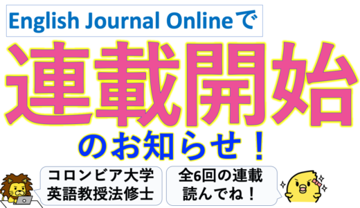 English Journal Onlineの連載寄稿がスタートしました!