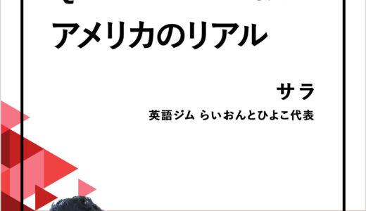 【本日発売!】「Q&Aサイトから読むアメリカのリアル(EJ新書)」おすすめさせてください!